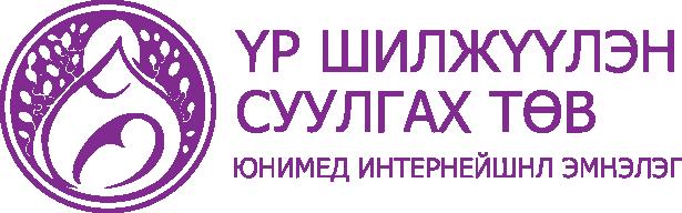 Үр шилжүүлэн суулгах | IVF Mongolia